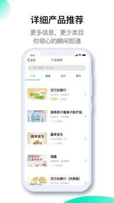 中國人壽壽險app圖1