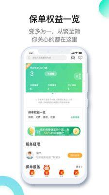 中國人壽壽險app圖2