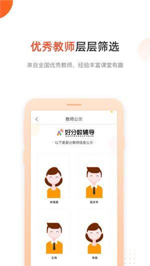 慧學空間app圖3