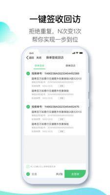 中國人壽壽險app圖3
