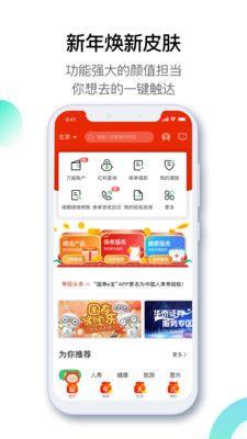中國人壽壽險app官方最新版圖片1