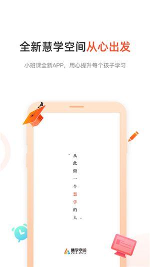 慧學空間app圖2