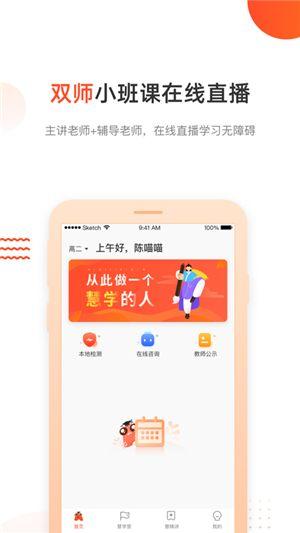 好分數慧學空間app官方手機版圖片1