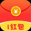 i紅包app