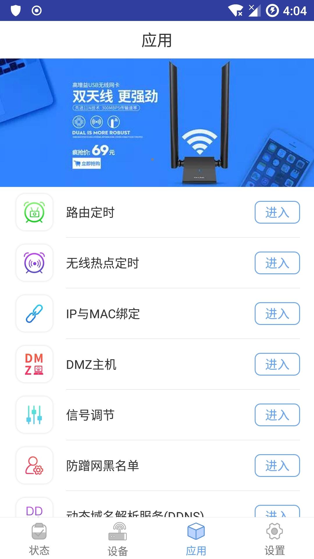 友華路由器app圖1