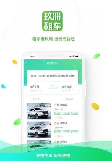 玖洲租車app圖2