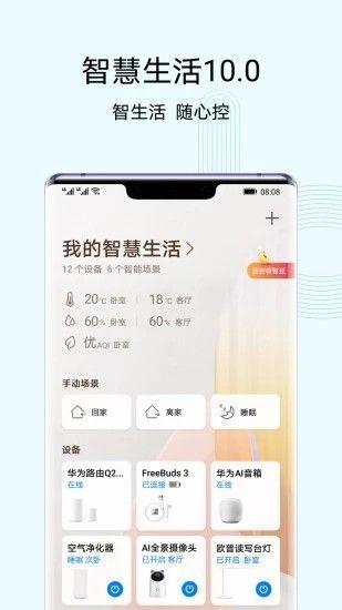 華為智慧生活app圖3