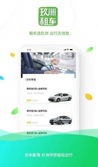 玖洲租車app圖3