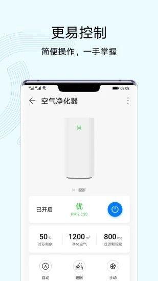 華為智慧生活app圖2