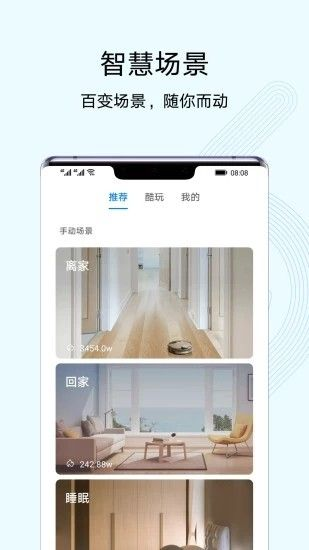 華為智慧生活app官網版圖片1