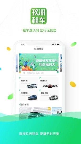 玖洲租車app官方版圖片1