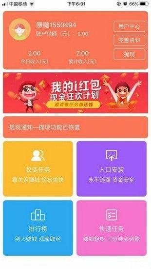 i紅包試玩平臺app官方版圖片1