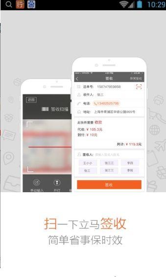 圓通行者app官網版圖2