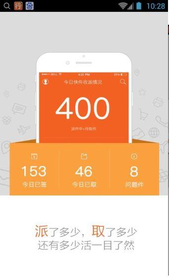 圓通行者app官網版圖1