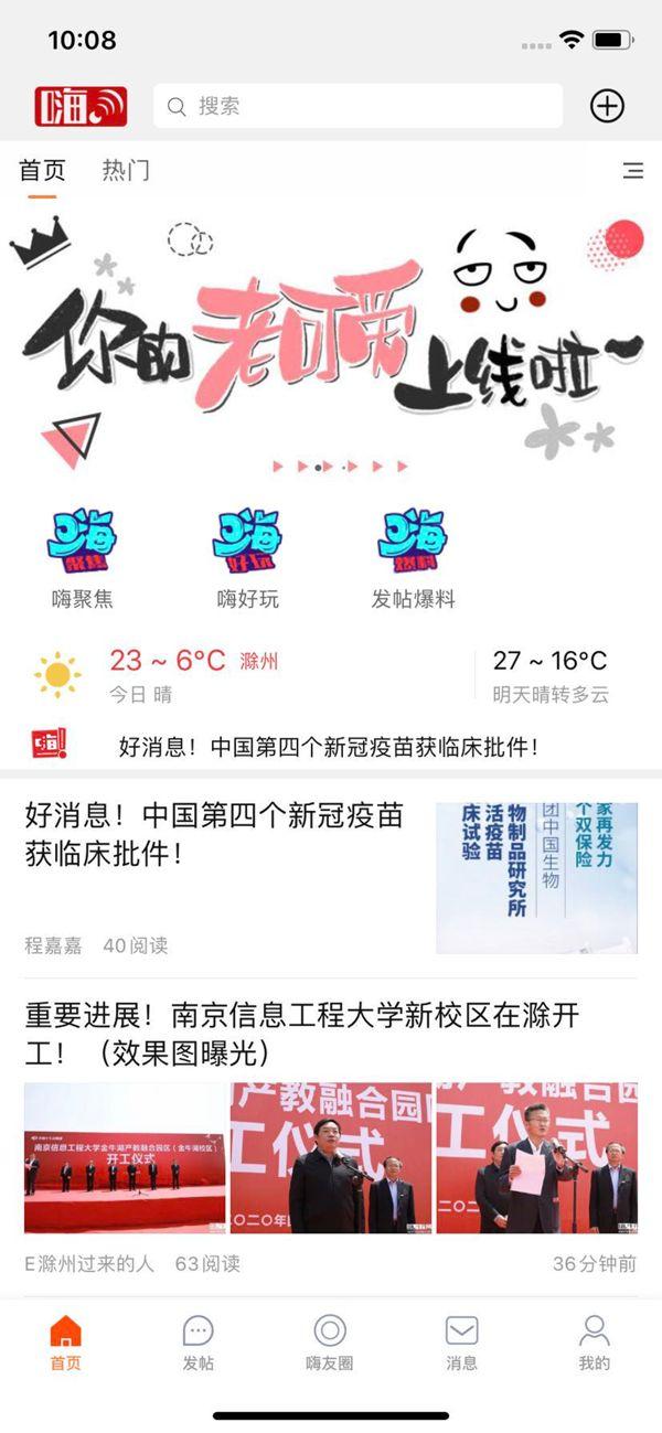 嗨好滁州app圖3