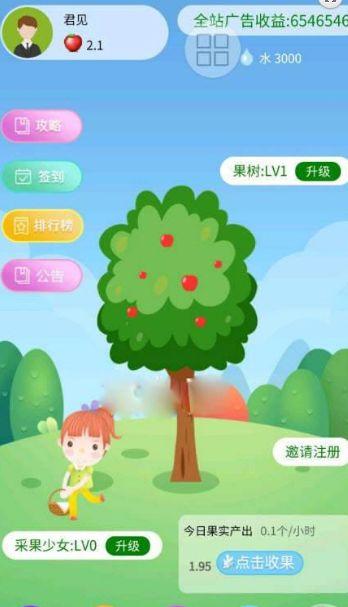 大鬧果果山app圖1