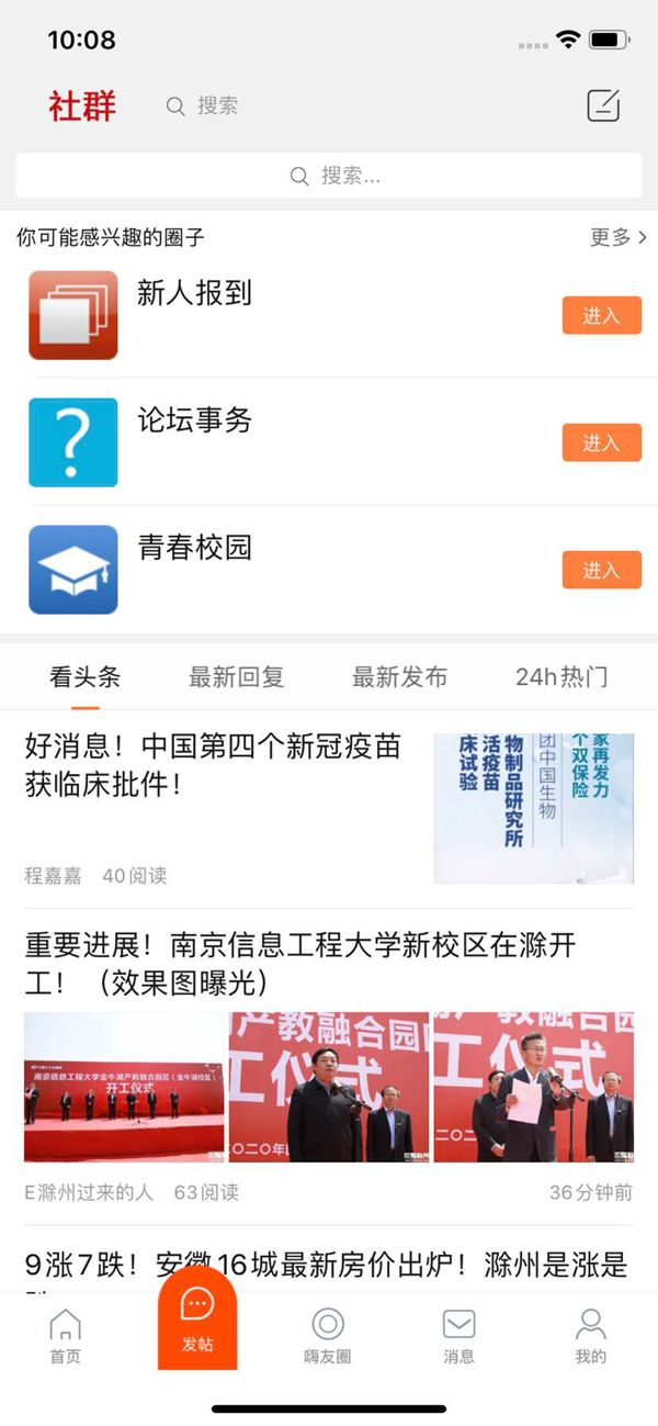 嗨好滁州app圖2