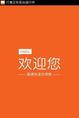 圓通行者app官網版圖3