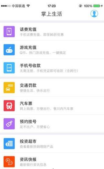 成都銀行app官方圖3