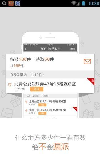 圓通行者蘋果版app官網圖片1