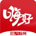 嗨好滁州app官方客戶端
