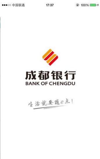 成都銀行最新版本app官方版圖片1