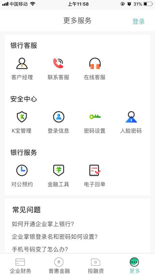 農行企業掌銀官網app蘋果版圖片1