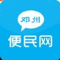 邓州便民网