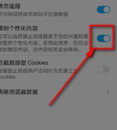 華為手(shou)機瀏覽器(qi)如何打開限制化個性(xing)內容?打開限制化個性(xing)內容的方法(fa)[多圖(tu)]