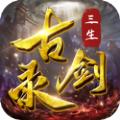 三生古劍錄官(guan)網版(ban)