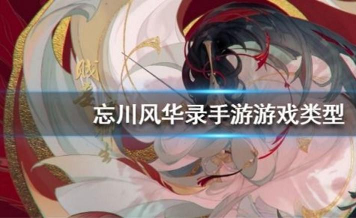 類(lei)似忘川(chuan)風華錄(lu)的游戲合集(ji)
