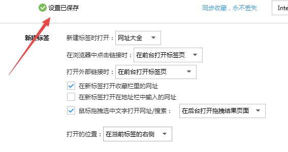 搜狗(gou)高速(su)瀏(liu)覽器怎麼開啟單擊鼠標右鍵關閉標簽(qian)?設置方法(fa)分享(xiang)[多圖]