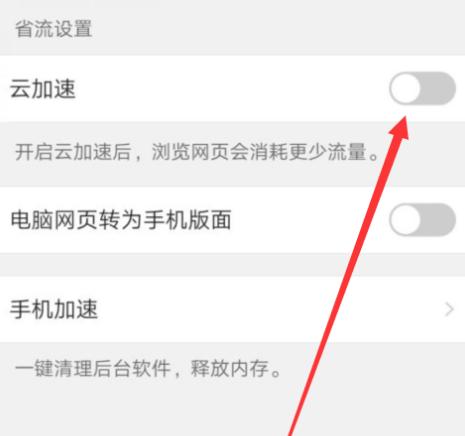 QQ浏览器怎么开启云加速?QQ浏览器开启云加速的方法[多图]