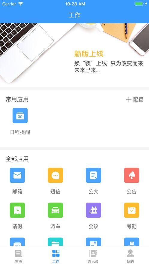 天翼办公app图3