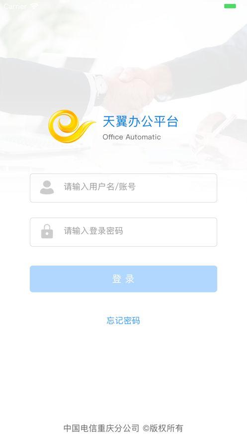 天翼办公app图1