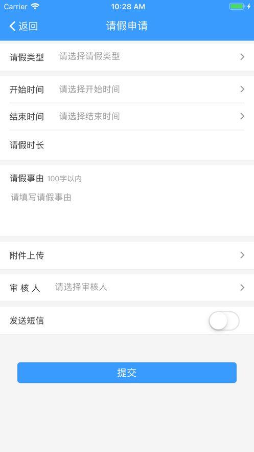 天翼办公app官网客户端图片1