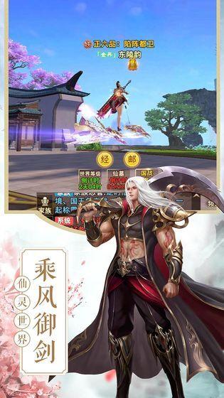 鴻蒙龍帝官網版圖2