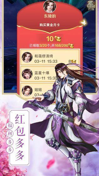 鴻蒙龍帝游戲官網版圖片1