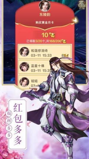 鸿蒙龙帝游戏官网版图片1