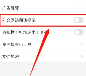 搜狗搜索如何禁用外文網站(zhan)翻譯提示?禁用外文網站(zhan)翻譯提示的方(fang)法[多(duo)圖]