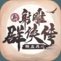 新(xin)射雕群俠傳(chuan)之鐵(tie)血丹(dan)心國(guo)服(fu)版