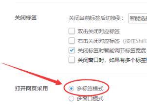 2345加速瀏覽器怎么設置多標簽模式?2345加速瀏覽器設置多標簽模式的方法[多圖]