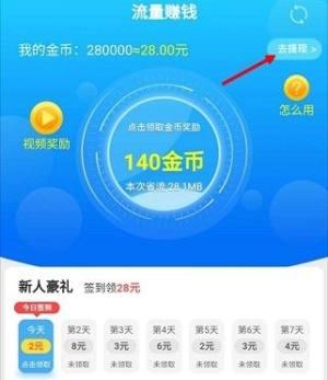 流量赚钱app图2