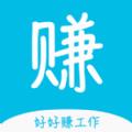 好好賺(zhuan)工(gong)作