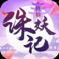 修仙誅(zhu)妖記(ji)官網版