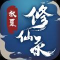 放(fang)置(zhi)修仙(xian)錄官網版
