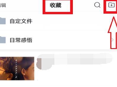 手機百(bai)度收藏的文章(zhang)在哪找?怎麼建文件夾(jia)[多(duo)圖]