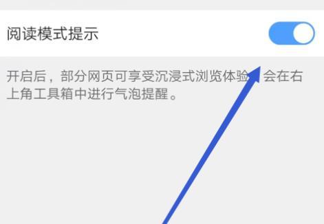QQ浏览器怎么关闭阅读模式提示?QQ浏览器关闭阅读模式提示的方法[多图]