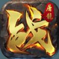 龙城战歌之蓝月战神官网版