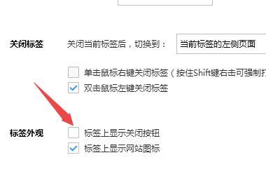 搜狗高速瀏覽器(qi)怎麼關閉標簽上(shang)顯示關閉按(an)鈕?關閉標簽上(shang)顯示關閉按(an)鈕的方法(fa)[多(duo)圖]